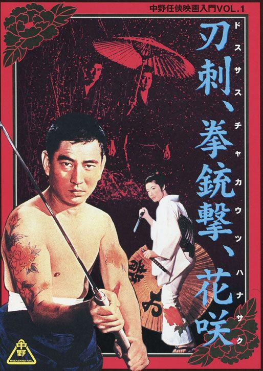 Ken Takakura - Ninkyo Film