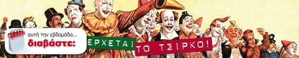 προτάσεις βιβλίων με θέμα το τσίρκο