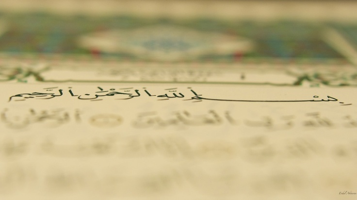 """My photograph of the Basmala: """"In the name of God, the Merciful, the Compassionate"""""""