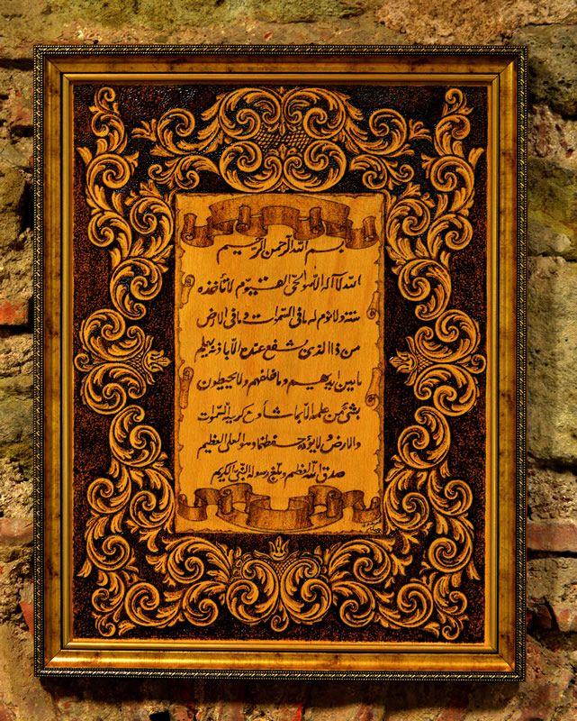 El Yapımı Ahşap Yakma - Ayet-el Kürsi  Ebatlar : [452 x 67] SATILDI