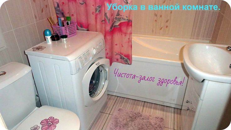 Уборка в ванной комнате. В Вашем доме всегда будет чисто!