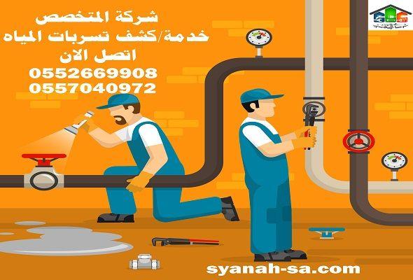 لا تتسبب تسربات المياه في تلف منزلك أو ممتلكاتك فحسب بل ي مكنها أيض ا رفع فاتورة المياه الشهرية لدينا افضل شركة كشف تسربات بالرياض إذ Dammam Leaks Detection