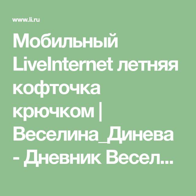 Мобильный LiveInternet летняя кофточка крючком   Веселина_Динева - Дневник Веселина_Динева  