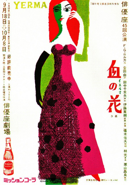 Japanese poster by Tadeo Udihara, 1950s