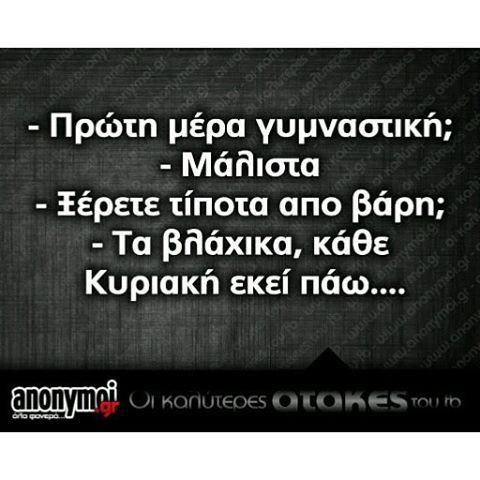 #follow #atakes #quetos #stixakia #greekquetos #greekposts #anonymoi #Ελληνικες #ατακες