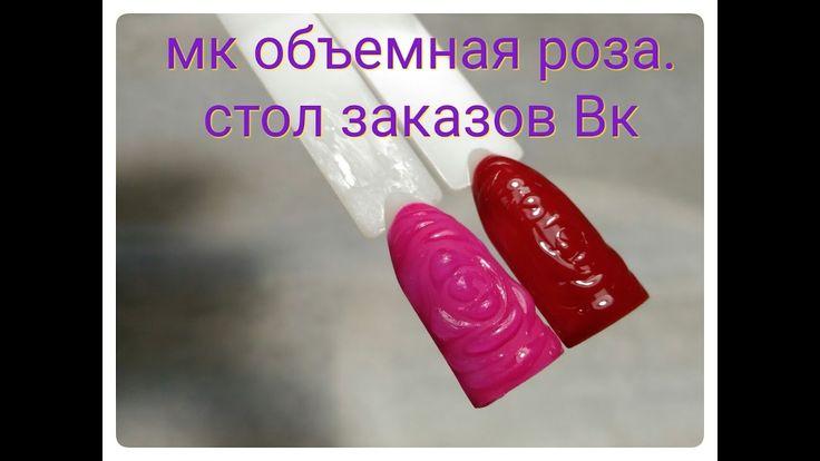 Стол заказов Вк.Объемная роза. Дизайн ногтей гель лаком для начинающих.