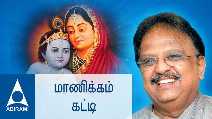 Manikkam Katti - Kannan Maya Kannan - SP Balasubramaniam - Songs of Krishna - non stop krishna bhajans - best shri krishna bhajans - best lord krishna bhajans - krishna bhajans collection - krishna bhajans - krishna bhajan - radha krishna bhajans - krishna songs - krishna - lord krishna - radha krishna - bhajans - bhajan - lord krishna bhajans - bhajans of krishna - bhajan krishna - shri krishna bhajans - shri krishna bhajan - popular krishna bhajans - shree krishna bhajans - sri krishna…