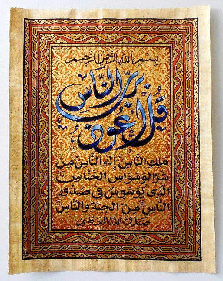 426 Best Allah Images On Pinterest Allah Islamic