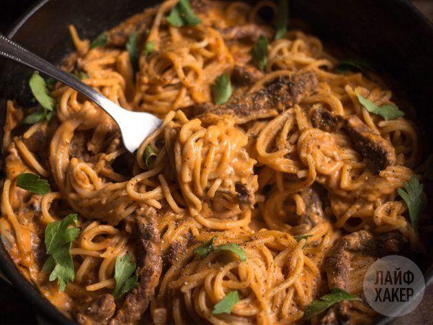 Что готовить на ужин каждый день: бефстроганов со спагетти в одной посуде - МирТесен