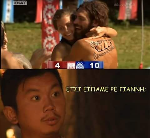 "695 ""Μου αρέσει!"", 2 σχόλια - survivor_memes (@survivor_memes1) στο Instagram: ""#truestory #greekmemes #greekmeme #survivorgr #survivorgreece"""