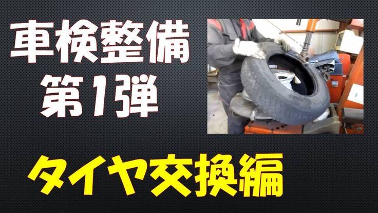 車検整備 第1弾 タイヤ交換編