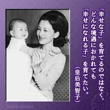 『幸せな子』を育てるのではなく、どんな境遇におかれても『幸せになれる子』を育てたい。皇后美智子
