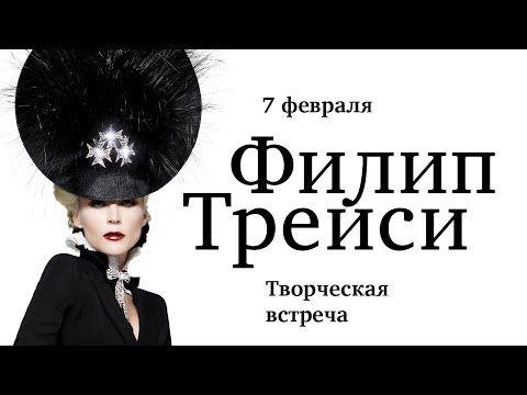 Легендарный дизайнер шляп Филип Трейси в Эрарте - https://www.youtube.com/watch?v=LZBVuNOkJLQ