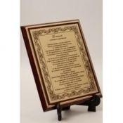 Планшет подарочный «10 заповедей душевного равновесия»