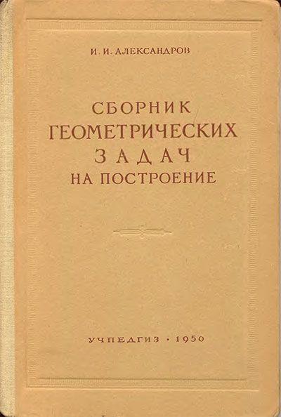 Сборник геометрических задач на построение с решениями. Александров И. И. — 1950 г.