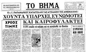 Αποτέλεσμα εικόνας για δικτατορια 1967