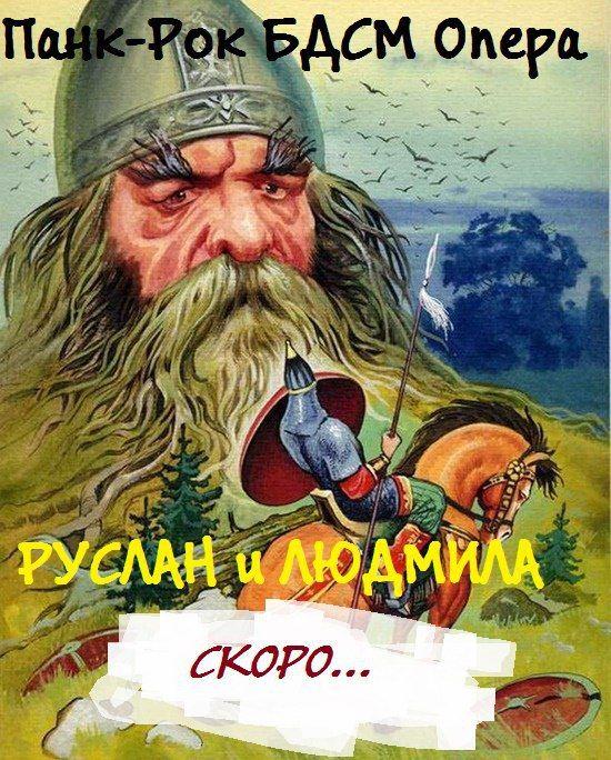 "Панк-Рок БДСМ опера ""Руслан и Людмила"""
