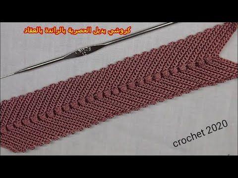 سيولة بالكروشي بغرزة الحشو و غرزة الباف على شكل حصيرة بالراندة بالعقاد Youtube Crochet Tutorial Crochet Designs Crochet