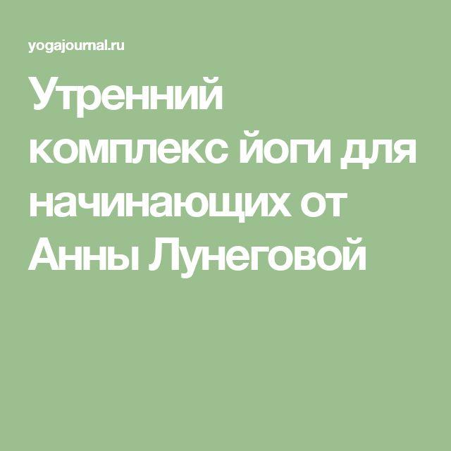 Утренний комплекс йоги для начинающих от Анны Лунеговой