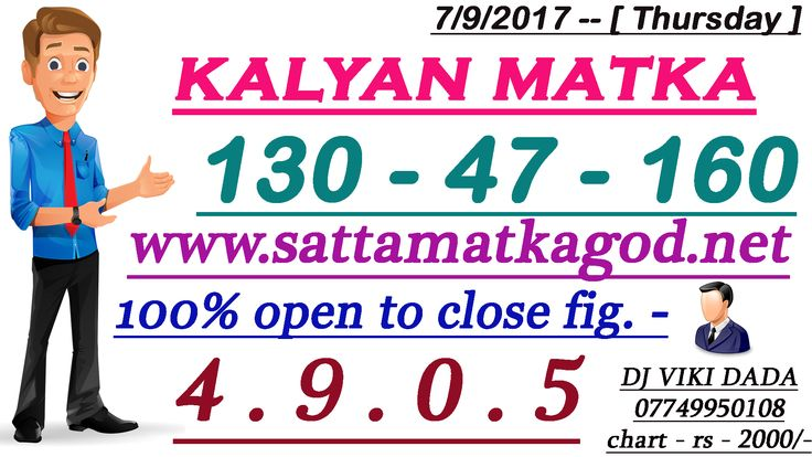 Welcome to the best Satta Matka result, free Satta Matka tips and tricks to win Matka game. Get live Kalyan Matka, Mumbai Matka fix Jodi and Panna numbers & sattamatka results online. We have added all sattamatka charts and penal charts and update all the records daily. We provide guaranteed Matka number, Mumbai and Kalyan Matka game. Get free Matka game, fix Matka number, live Satta result and Matka tips. Play our free trial game.