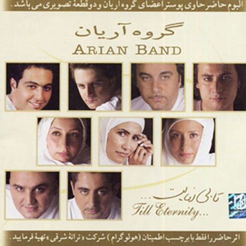 ARIAN III: Till Eternity.  The band's third album. Nominee of BBC 3 World Music Awards.