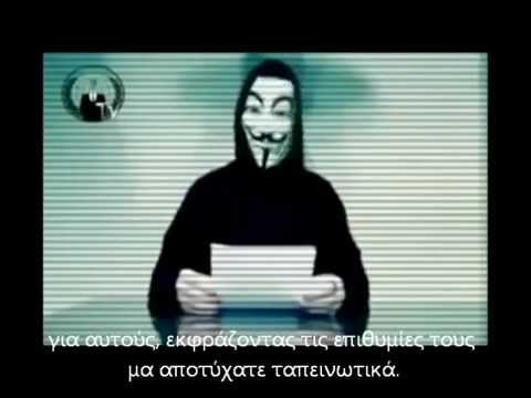 Anonymous - Message To Greece (GREEK SUBTITLES)