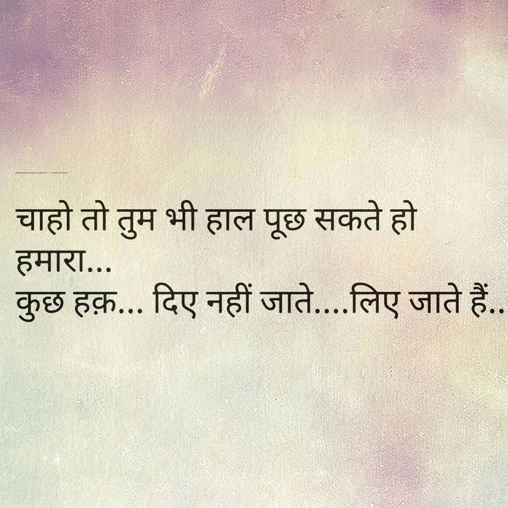 Sad Love Quotes In Gujarati: 1437 Best Images About Hindi Gujarati Quotes♡ On Pinterest