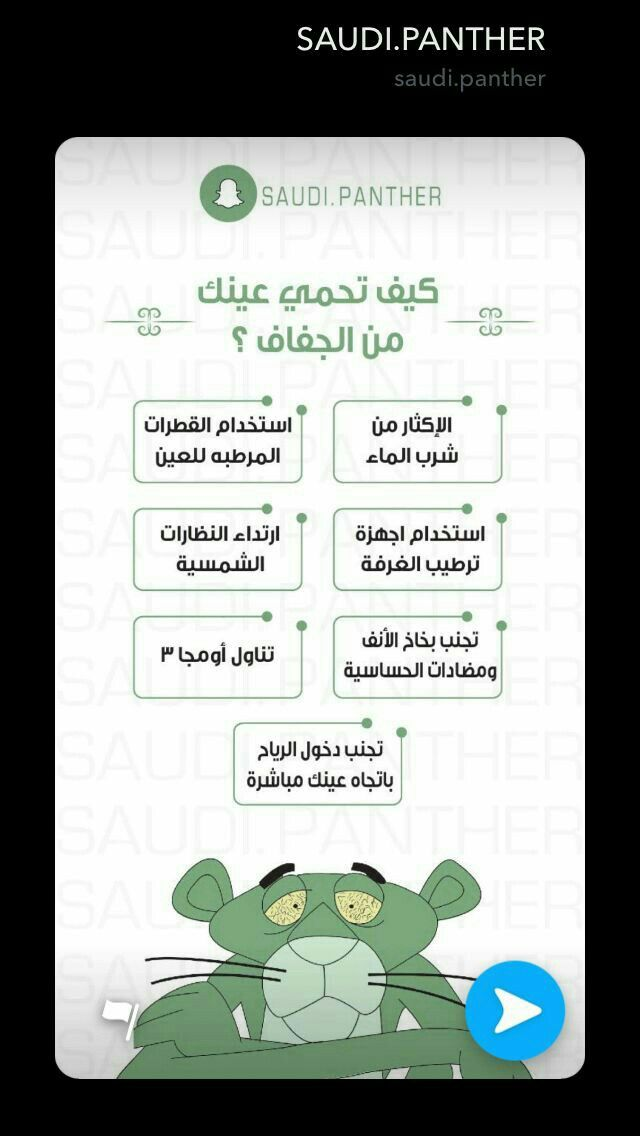 Pin By Doaa Ali On نصائح Body Skin Care Health Fitness Nutrition Sore Throat Remedies