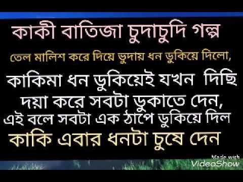 কাকি ভাতিজা চটি গল্প।কাকি সবটুকু
