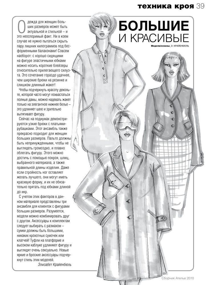 """Серия «Библиотека журнала """"Ателье""""». http://modanews.ru/books/atelie2010 В издании – основные уроки конструирования женской одежды по уникальной системе кроя «М. Мюллер и сын» (M.Müller & Sohn), опубликованные в 2010 году в популярном журнале «Ателье». Сборник необходим каждому, для кого шитье является профессией или любимым занятием для души. Благодаря сборнику тот, кто не успел купить журнал «Ателье» в 2010 году или имеет не все номера журнала, теперь сможет приобрести обучающий курс по…"""