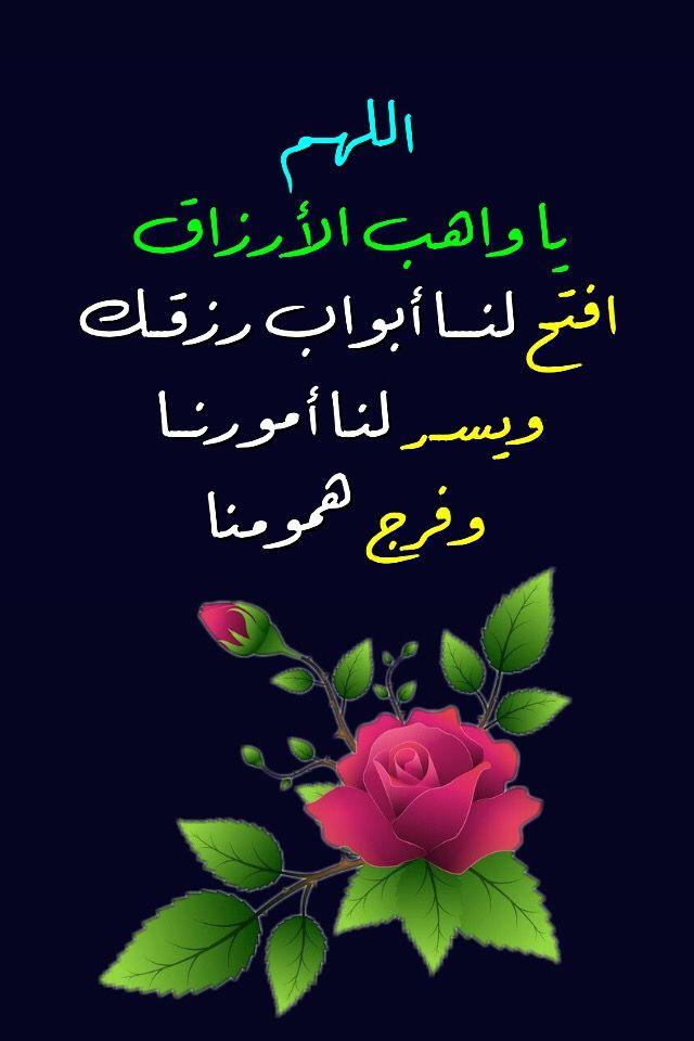 اللهم ربي هب لي من لدنك رحمه ربي سير ولا تعسر