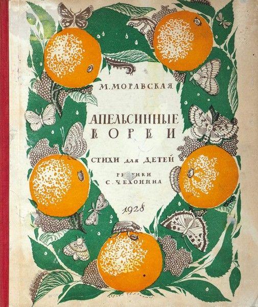сергей чехонин апельсинные корки: 2 тыс изображений найдено в Яндекс.Картинках