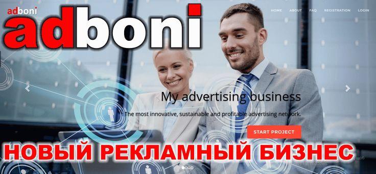 adboni. Рекламный, международный проект!