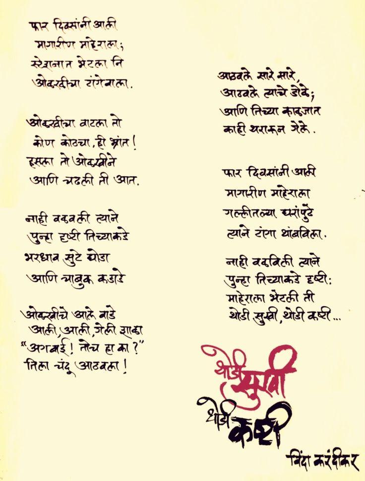 37 Best Kavita Images On Marathi Calligraphy