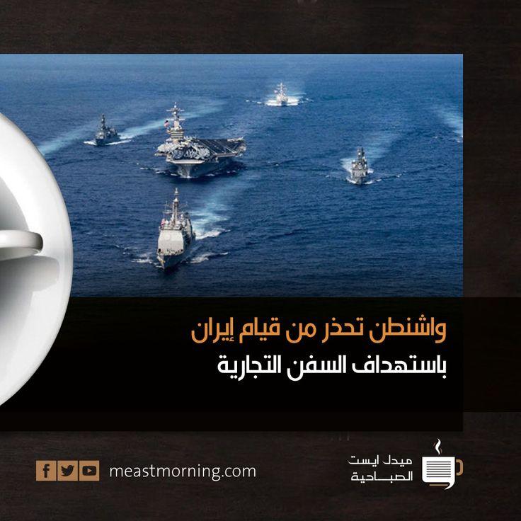 واشنطن تحذر من قيام إيران باستهداف السفن التجارية Pandora Screenshot Screenshots Pandora