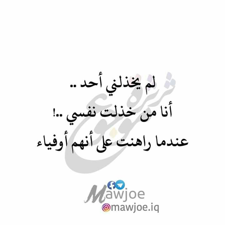 Pin By Aso Omar Alani On صور كلمات Arabic Quotes Arabic Quotes