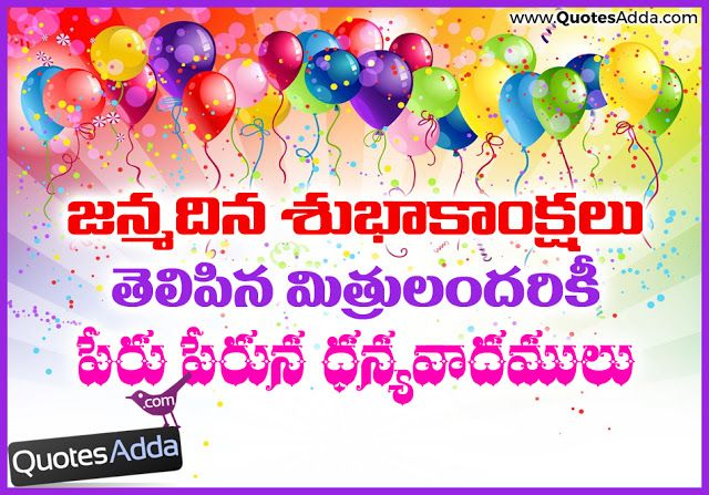 Telugu Self Birthday Wishes And Facebook Whatsapp Thanks Images