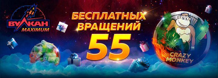 Казино азарт вулкан казино онлайн со стартовым бонусом