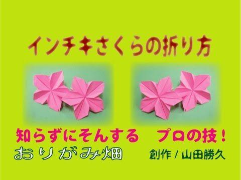 クリスマス 折り紙 折り紙 桜 折り方 : es.pinterest.com