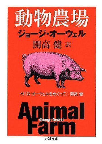 動物農場: 付「G・オーウェルをめぐって」開高健 (ちくま文庫) ジョージ オーウェル, http://www.amazon.co.jp/dp/4480431039/ref=cm_sw_r_pi_dp_1FaPsb1WTDATD