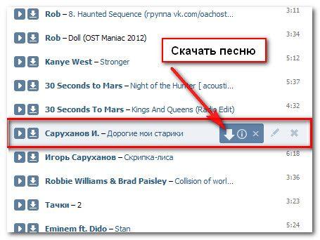 Как скачать музыку и видео с ВКонтакте и Одноклассников
