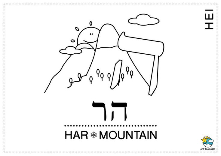 gimel coloring pages - photo#17