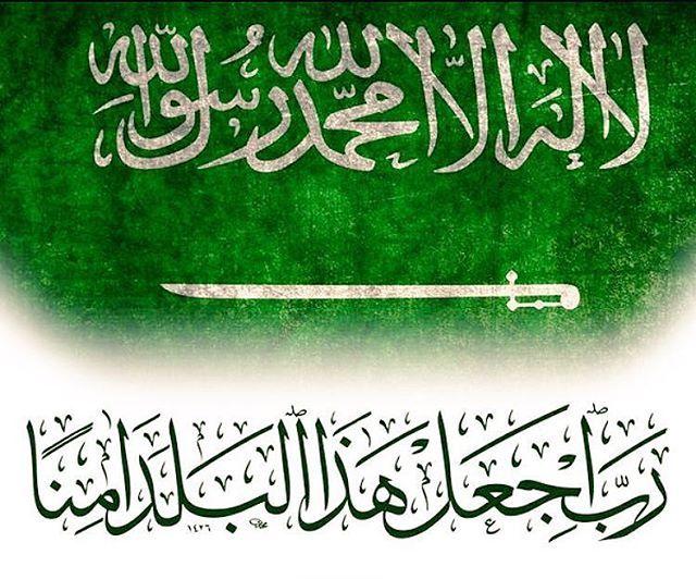 رب اجعل هذا البلد آمنا National Day Saudi Blog Riyadh