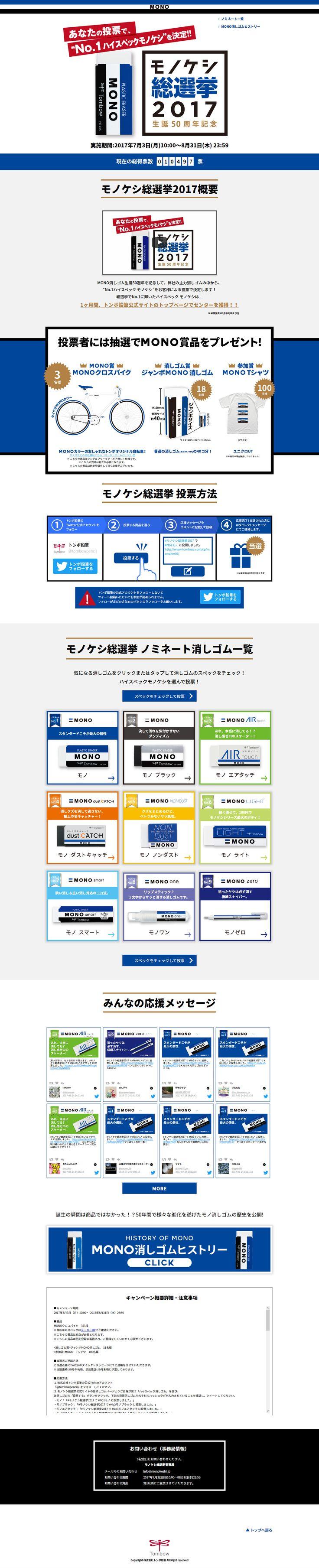 モノケシ総選挙2017 http://www.tombow.com/cp/monokeshi/