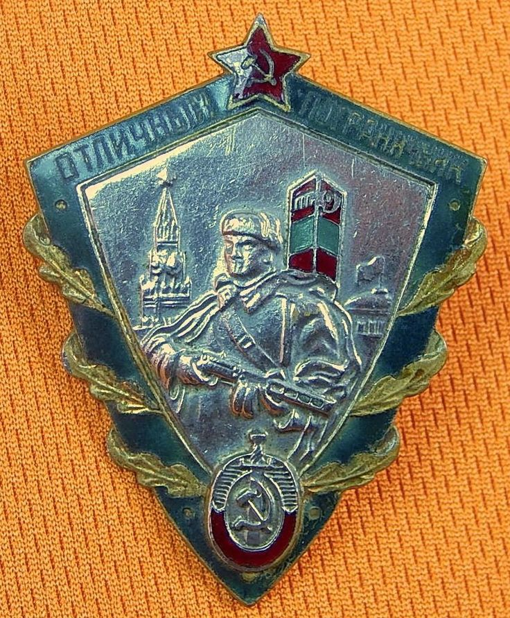 Soviet Russian Russia USSR Excellent Border Guard Pin Badge Medal Order | eBay