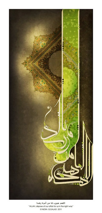 green arabic calligraphy