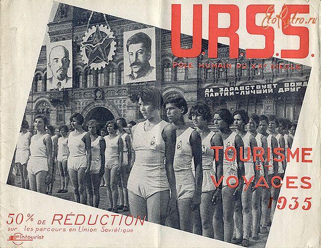 Плакаты - Туристические плакаты СССР 1935