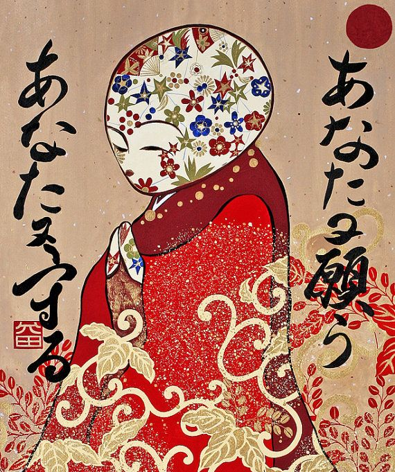 "Neo Japonism: Limited Edition Fine Art Print 8,5x11 CRIMSON BREATH"" Red"