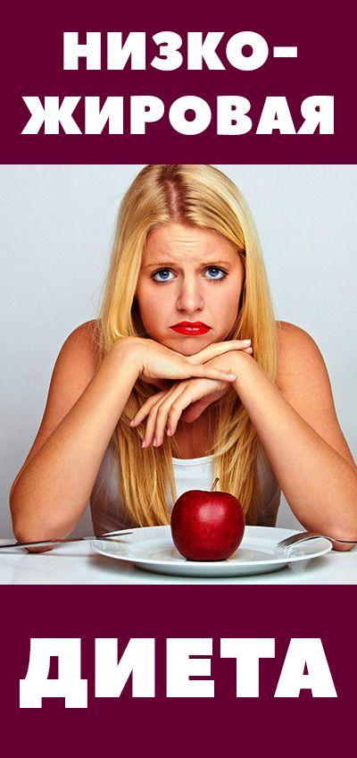 Низкожировые диеты: вред и опасность.Какой вред организму могут нанести низкожировые диеты? Опасность длительного отказа от жиров  сбросить вес, сбросить жир, безопасно, похудеть, как правильно питаться, как похудеть, как быстро похудеть, как убрать живот, как избавиться от живота