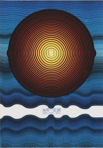 Exhibition poster by Kazumasa Nagai (b.1929), 1968, Kazumasa Nagai One-Man Show at Imabashi Gallery.